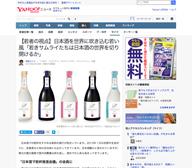 【若者の視点】日本酒を世界に吹き込む若い風「若きサムライたちは日本酒の世界を切り開けるか」
