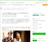 アフリカ/ガーナに活気のあるよさこいをもう一度!「JAPAN YOSAKOI REN」がクラウドファンディングでプロジェクトを発表