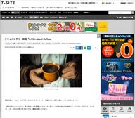 ドキュメンタリー映画『A Film About Coffee』