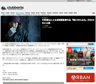 半野喜弘による初映画監督作品『雨にゆれる女』が2016年に公開