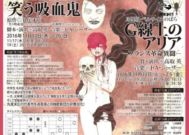 月蝕歌劇団 血と革命の連続公演 丸尾末広原作の「笑う吸血鬼」、「G線上のアリア」公演を応援しよう!