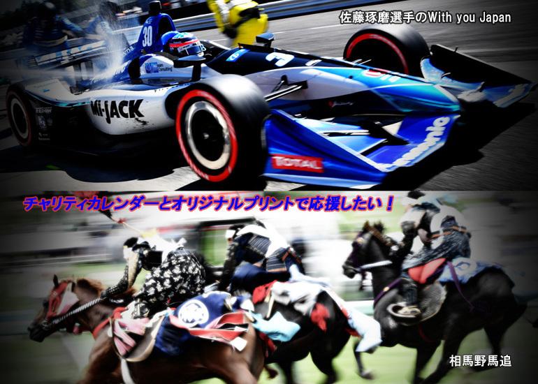 佐藤琢磨選手のWith you Japanと、相馬野馬追をチャリティカレンダー&オリジナルプリントで応援したい!