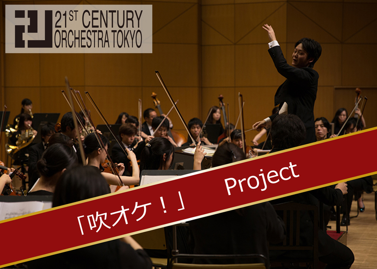 吹奏楽×オーケストラ!? 新進気鋭のプレイヤー達が仕掛ける壮大なパフォーマンス「吹オケ!project」