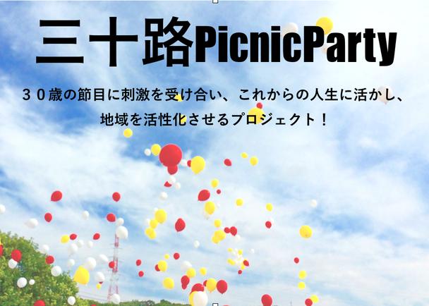 三十路PicnicParty!!30歳の節目に刺激を受け合い、これからの人生に活かし、地域を活性化させるプロジェクト!