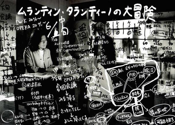 3.14ch 最新作!第八回目公演『ムランティン・タランティーノの大冒険』!!