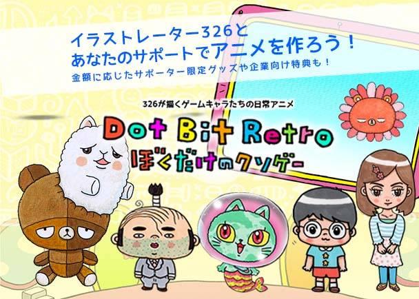 Dot Bit Retro - ぼくだけのクソゲー アニメ化プロジェクト