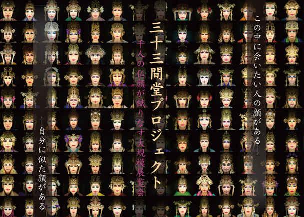 千の仏顔を作る『三十三間堂プロジェクト』集大成の展覧会開催をご支援ください!