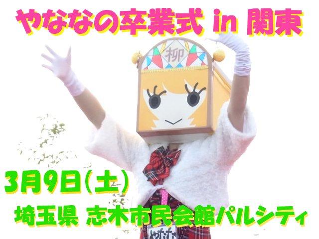 ご当地キャラ約40体が見送る「やななの卒業式in関東」、埼玉県志木市民会館で開催!