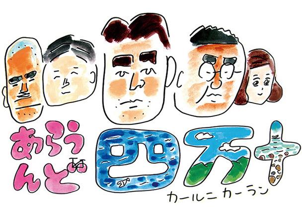 高知県四万十市発地域映画『あらうんど四万十~カールニカーラン~』制作支援のお願い
