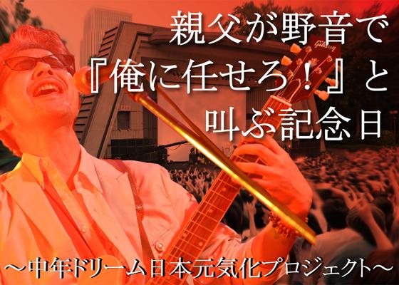 親父が野音で「俺に任せろ!」と叫ぶ記念日~中年ドリーム日本元気化プロジェクト~