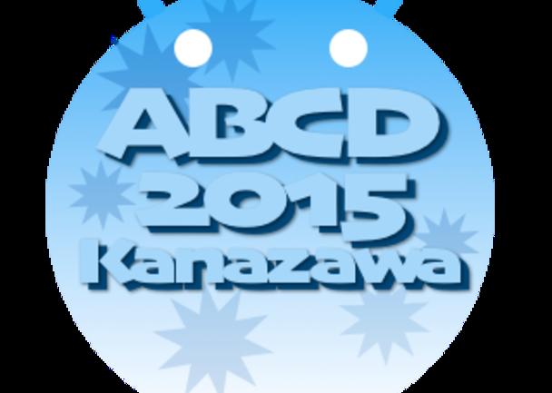 金沢でAndroid開発者の交流イベントを開催したい! ABCD2015金沢