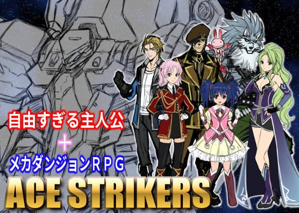 【メカダンジョンRPG】ACE STRIKERS制作プロジェクト【この主人公自由すぎるッ】