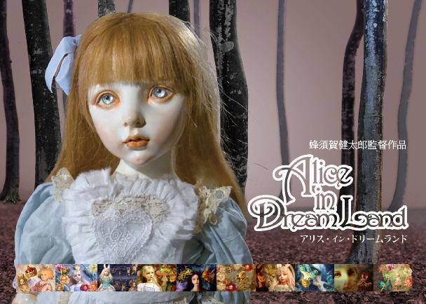 映画 『Alice in Dreamland アリス•イン•ドリームランド』 製作プロジェクト