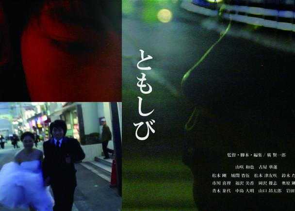 映画『ともしび』製作支援プロジェクト!!廣 賢一郎監督作品