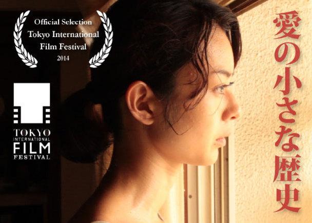 東京国際映画祭チケット完売、世界に絶賛された中川龍太郎監督『愛の小さな歴史』全国公開プロジェクト!