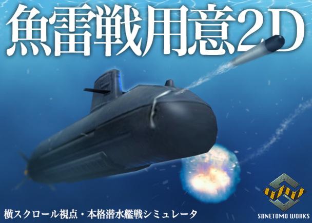 現代潜水艦戦を手軽かつ本格的に遊べる潜水艦シミュレータ『魚雷戦用意2D』プロジェクト