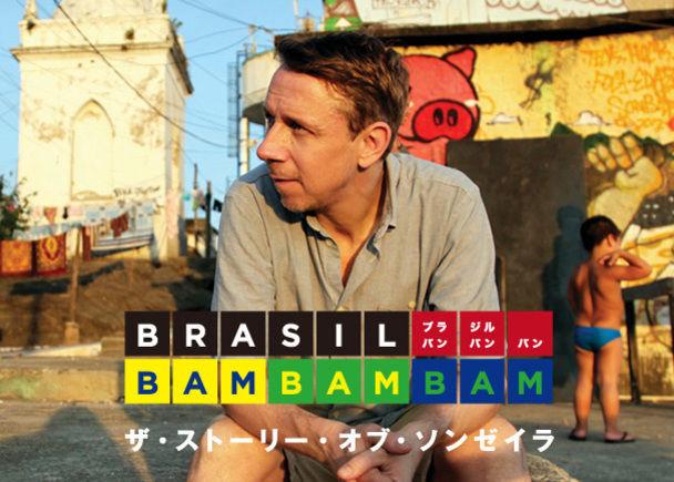 新感覚ドキュメンタリー! 音楽の伝道師が恋に落ちたブラジル、リオの光と影