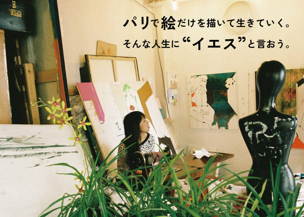 パリの伝説のアトリエ「59 RIVOLI」が生んだアーティスト、Etsutsuの作品集を作りたい