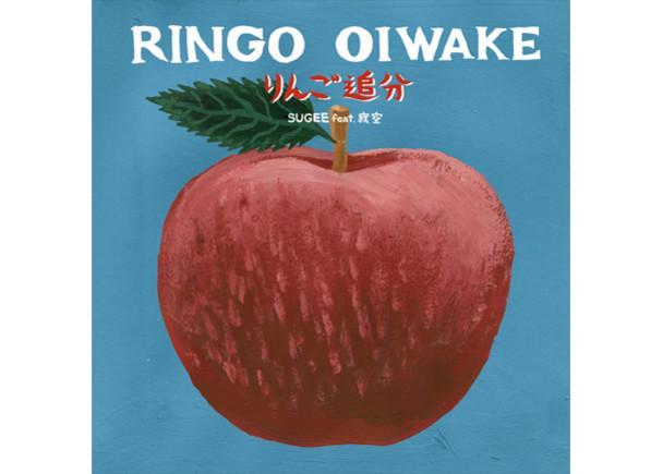 旅するシャーマンSUGEE feat.シャミセニスト.寂空による「りんご追分」ワールドミュージック的に解釈した名曲をシングルリリースしたい