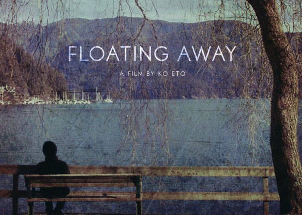長編映画『Floating Away』。北のハリウッド、バンクーバーから世界へ!