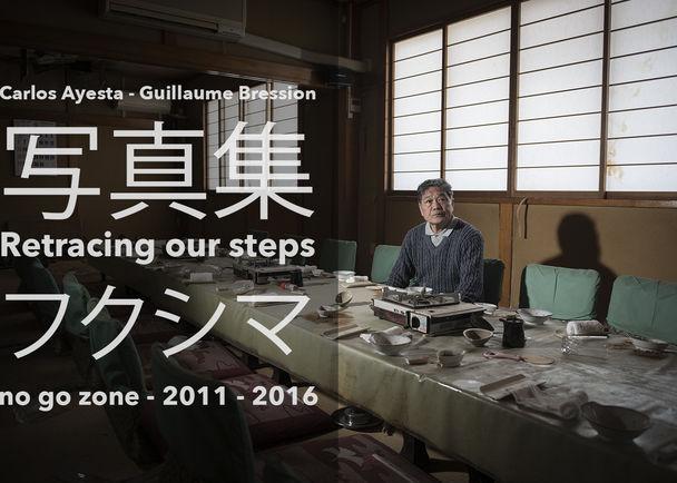 フランス人カメラマンによるフクシマ写真集 Retracing our steps  出版プロジェクト