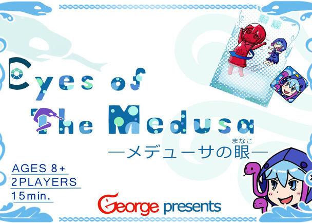 大学生が作ったボードゲーム「メデューサの眼」を皆さんのもとへ届けたい!!
