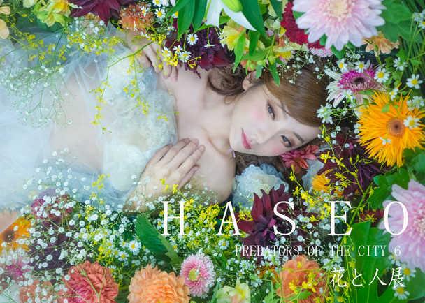 HASEO個展「花と人展」 花と人で構成された美しい写真展
