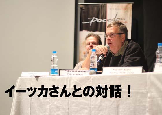 イ-ッカさんとの対話! 日本の若手ドキュメンタリストの育成事業にサポートをお願いします