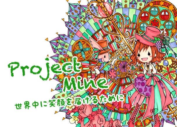 Project*Mine!! 世界中に笑顔を届けるために
