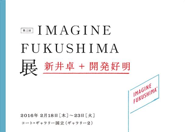 「第三回 IMAGINE FUKUSHIMA展ー新井卓+開発好明」を応援しよう!