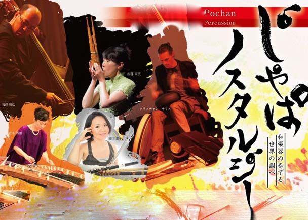 和楽器が奏でる世界の調べ、Trio京(Kei) x Pochan「じゃぱノスタルジー」