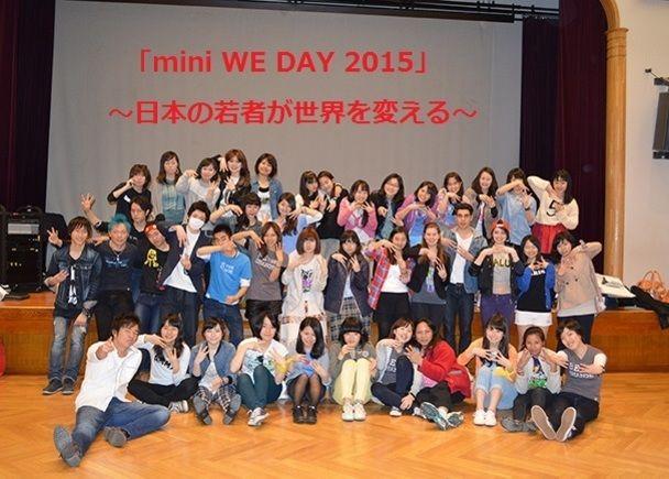 高校生応援プロジェクト 「mini WE DAY 2015」~日本の若者が世界を変える~