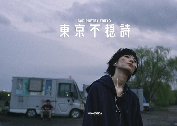 インド人監督による、リアリズムと幻想が詰まった長編映画「Bad poetry Tokyo(東京不穏詩)」制作開始!