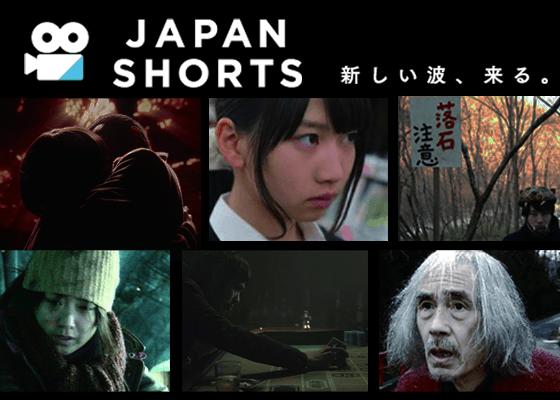 日本発・世界志向の短編映画をプロデュースする「JAPAN SHORTS」の上映支援のお願い
