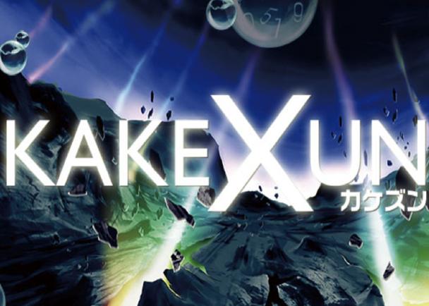 飯野賢治企画・原案のゲーム KAKEXUN(カケズン)制作プロジェクト