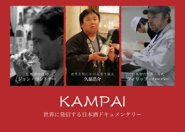異色の3人の活躍を描く日本酒ドキュメンタリー「KAMPAI」制作支援のお願い