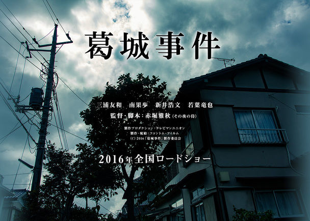 「その夜の侍」の赤堀雅秋監督第二作、映画「葛城事件」