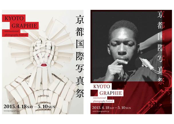 第3回 KYOTOGRAPHIE 京都国際写真祭 2015