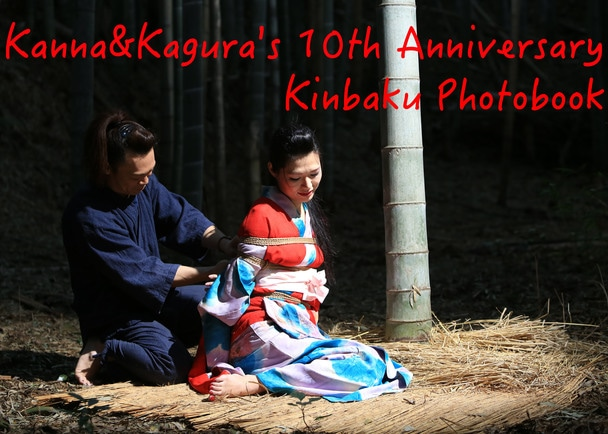 縄師 神凪&神楽10周年記念!日米同時のクラウド緊縛写真集制作プロジェクト