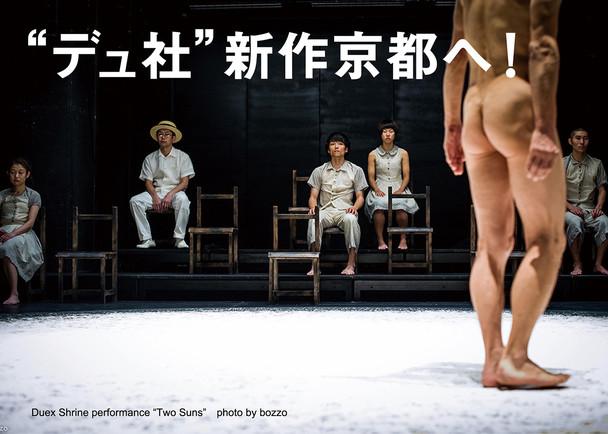 49歳舞踏家劇作に挑戦!京都公演にも挑戦!そして初めてのクラウドファンディングにも挑戦!!