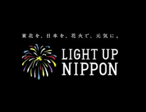 「追悼」と「復興」の意味を込めて東北被災地で開催される花火大会『LIGHT UP NIPPON』 に1発でも多くの花火を!