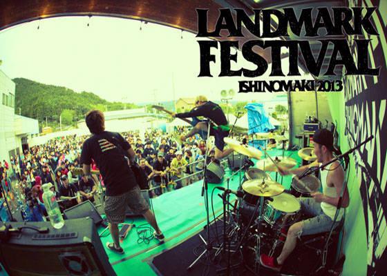 LANDMARK FESTIVAL ISHINOMAKI 2013 映像化計画