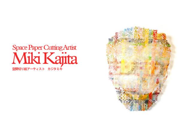 空間切り絵アーティスト ニューヨーク初見参! 彼女の作品が切り絵のイメージを覆す!