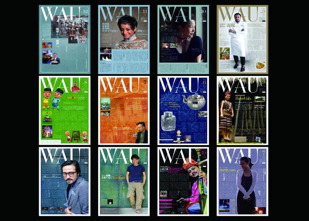 多民族が織りなす独特のマレーシア文化を発信する情報誌『WAU』。 日本マレーシア外交関係樹立60周年を機にリニューアル!