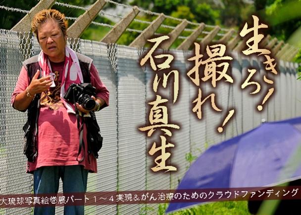 生きろ!撮れ!石川真生! 沖縄の写真家 石川真生のがん治療費と「大琉球写真絵巻1〜4」展示会開催費用を募るプロジェクトです