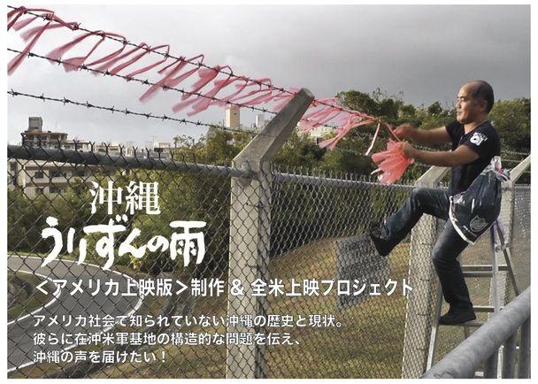 沖縄の声をアメリカに届けよう!   『沖縄 うりずんの雨』<アメリカ上映版> 制作&全米上映プロジェクト