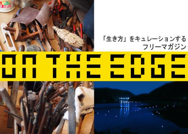 """""""生きかたをキュレーションする"""" フリーマガジン「ON THE EDGE」第2号を発刊します!"""