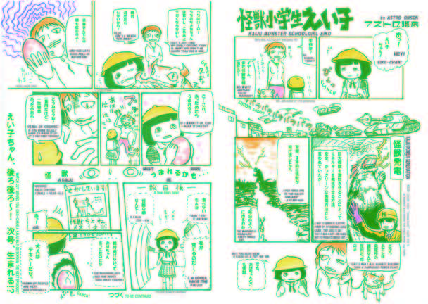 創刊号 漫画 バイリンガルver.