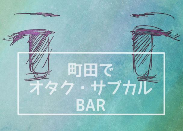東京・町田にオタク・サブカルなコミュニティスペースを!