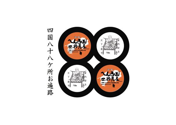 フランスの映像作家が世界に発信!お遍路ドキュメンタリー映画『88』を完成させるためにサポートをお願いします